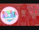 第48位:◆ドキドキ文芸部 実況プレイ◆おまけ編⑥