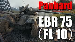 【WoT:Panhard EBR 75 (FL 10)】ゆっくり