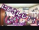 にじさんじLIVEを楽しそうに見る椎名唯華