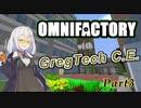 【Minecraft】あかりよろず工場 with GregTech C.E. #3【VOICEROID実況】
