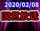 【生放送】国営放送 2020年2月8日放送【アーカイブ】