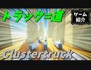 【Clustertruck】トラックからトラックに【ゆっくり実況】
