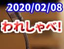 【生放送】われしゃべ! 2020年2月8日【アーカイブ】