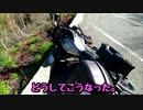 【琴葉茜車載】バイクとどこ行こ?part.7【道志・富士】