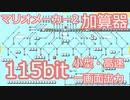 【115bit】マリオメーカー計算機で1.6溝+1.6溝を計算してみた