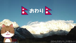 ネパールヒマラヤ、アンナプルナB.C.4130m