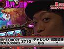 嵐・梅屋のスロッターズ☆ジャーニー #555【無料サンプル】