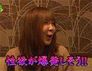 水瀬&りっきぃ☆のロックオン #253【無料サンプル】