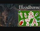 【Bloodborne】いあ!!IA!! 第7夜【CeVIO実況プレイ】