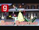 【GMOD】かりあげ研究所のクリスマス