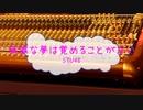 [オフボPRC] 無謀な夢は覚めることがない / STU48 (offvocal 歌詞:あり VER:PR / ガイドメロディーなし)