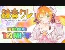 【UTAU】鐘音クレ10周年【カバーメドレー】