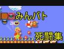 悪は滅びる【マリオメーカー2】【みんバト死闘集Part20】
