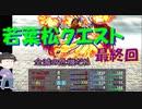 【おそ松さん偽実況】若葉松クエスト #13 「vs 魔王...