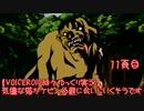 【VOICEROID時々ゆっくり実況】気儘な猫がケビン伯爵に会いに...