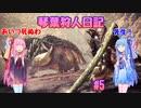 【MHWIB】琴葉狩人日記 #5【琴葉実況】