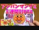アンパンマングミ3連開封RTA 世界記録(2分20秒93)【新レギュ...