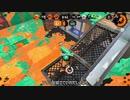 【Splatoon2】ローラーカンスト勢によるガチマッチpart136【...