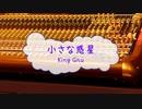 [オフボPRC] 小さな惑星 / King Gnu (offvocal 歌詞:あり VER:PR / ガイドメロディーなし)