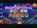 【実況】デュエルマスターズプレイス~至高のギリギリチョップ!!~