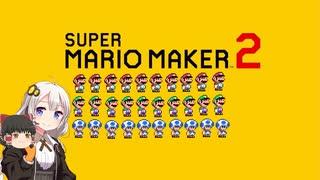 【part30】マリオwith紲星あかり【スーパーマリオメーカー2】