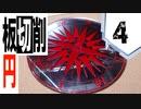 #4【フィギュア製作実況】アズールレーン プリンツ・オイゲンを作る