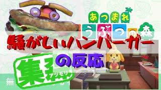 【実況反応】騒がしいハンバーガーがあつ森ダイレクトを見る【アツモリィィィィ!!!】