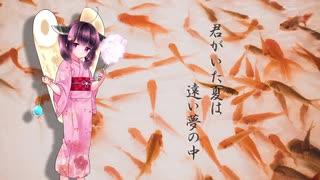 【AIきりたん】夏祭り【NEUTRINOカバー曲】
