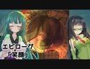【VOICEROID劇場】東北ずん子と小さなセイカ エピローグ「笑顔」