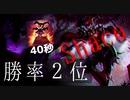 【実況】シャコはそれでも勝率2位【LOL】