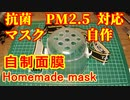 抗菌マスク自作 自制面膜