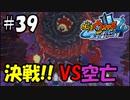 【ぼく空】#39 決戦!! VS空亡【妖怪ウォッチ4】