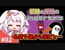 【Undertale】狐娘と兎娘がゆく はじめてのUndertale実況! Part2【ゆっくり実況】