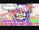 【ゆっくり】~ゆる子先生のヘルスケア講座~ 第6回『五十肩はどうしたら治るの?』【ゆっくり解説】