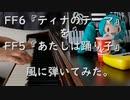FF6『ティナのテーマ』をFF5の『あたしは踊り子』風に弾いてみた。