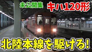 【未公開】北陸本線を駆けるキハ120!福井〜一乗谷 鉄道風景 未公開集【18きっぷ2019】