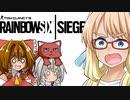 1から分からせたい『Rainbow Six Siege』
