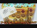 ベイブレードバーストGT~ゴールドターボ祭りになんじゃこりゃ!?~