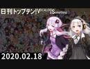 日刊トップテン!VOCALOID&something【日刊ぼかさん2020.02.18】
