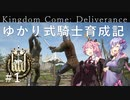 【Kingdom Come Deliverance】ゆかり式騎士育成記#1【VOICEROID実況】