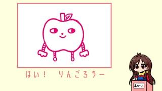 りんごろうえかきうた