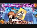 【実況】デュエルマスターズプレイス~いっぱい出せるよっ!!~