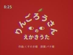 『りんごろうえかきうた』(山形県放送ver)