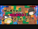 ブロスタ【ゆっくり実況】Part1