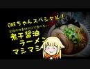 【1分弱料理祭】ONEスペシャル!『煮干醤油ラーメンマシマシ』で優勝