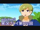探し人を求めてwitcher3実況プレイ第122回