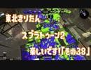 【東北きりたん実況】スプラトゥーン2楽しいです!『その38』