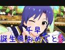 【千早誕】日刊 我那覇響 第2360号 「Flyers!!!」 【ミリシタ】