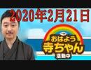 おはよう寺ちゃん活動中 x 内藤陽介 2020年2月21日