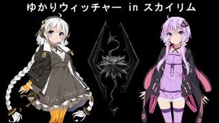 【Skyrim】ゆかりウィッチャーinスカイリム Ep.14「善意」【VOICEROID実況動画】